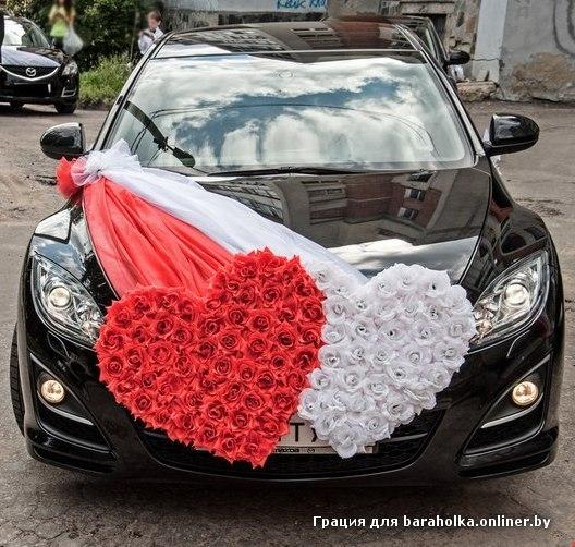 Сердце на машину своими руками на свадьбу фото